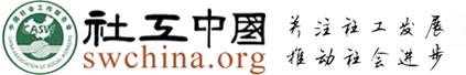 中国社会工作联合会官方网站-社工中国网